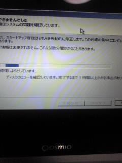 パソコンの調子が?