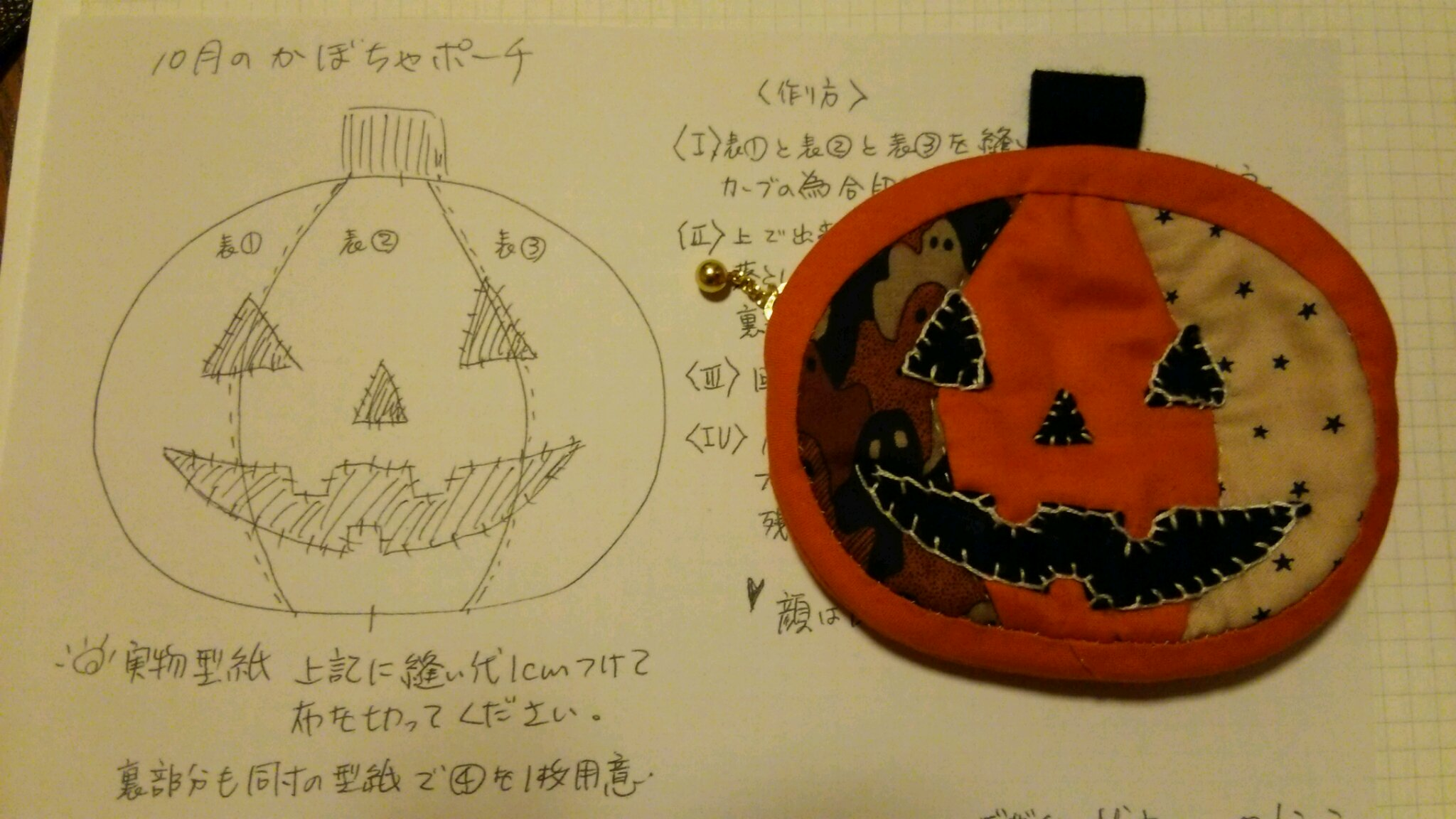 かぼちゃのポーチ