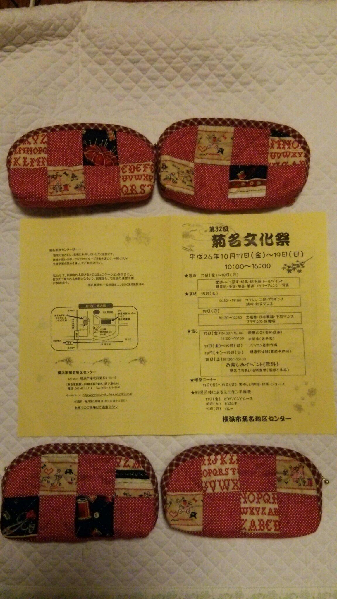 菊名文化祭